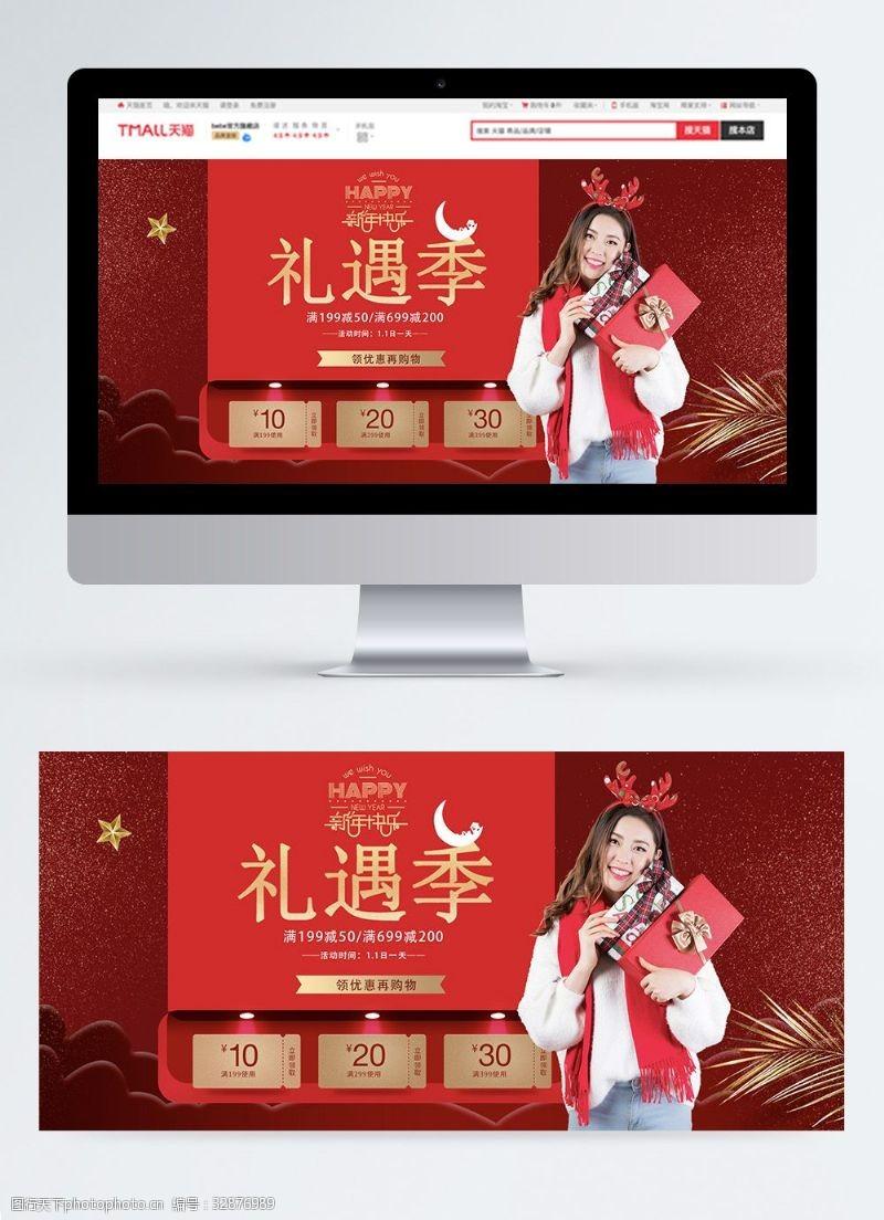 禮遇季淘寶新年促銷banner設計