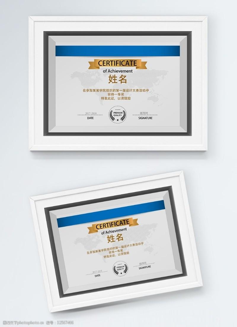 簡約大氣設計展獲獎證書