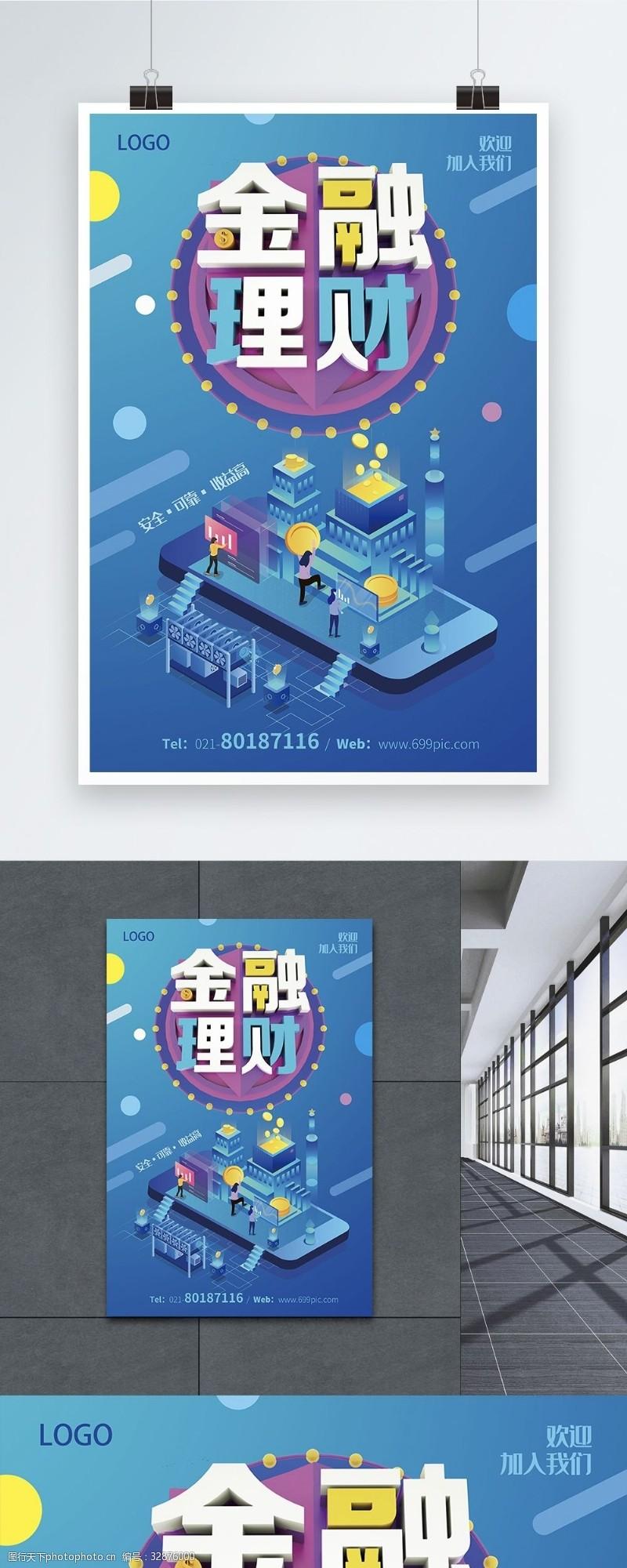 蓝色科技金融理财海报