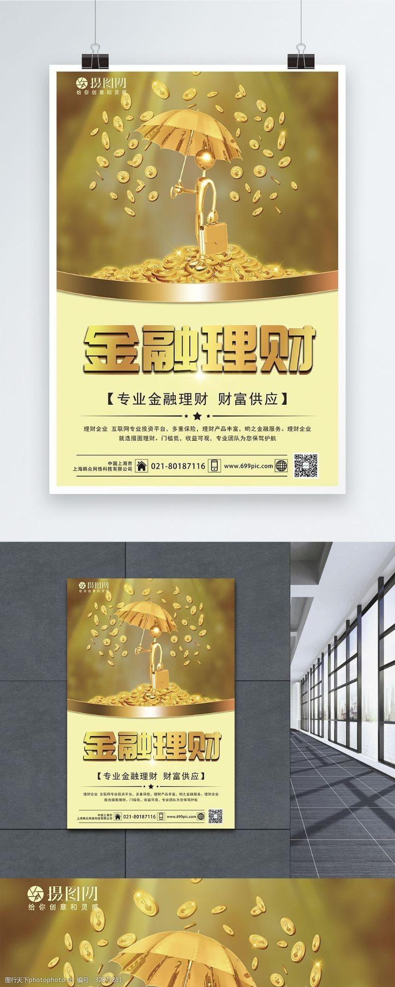 金色金融理财海报