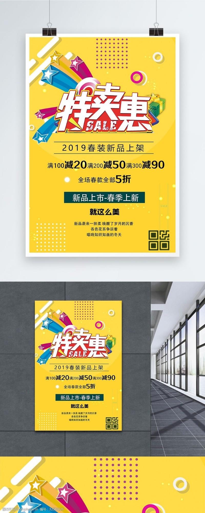 简约春季特卖惠宣传海报