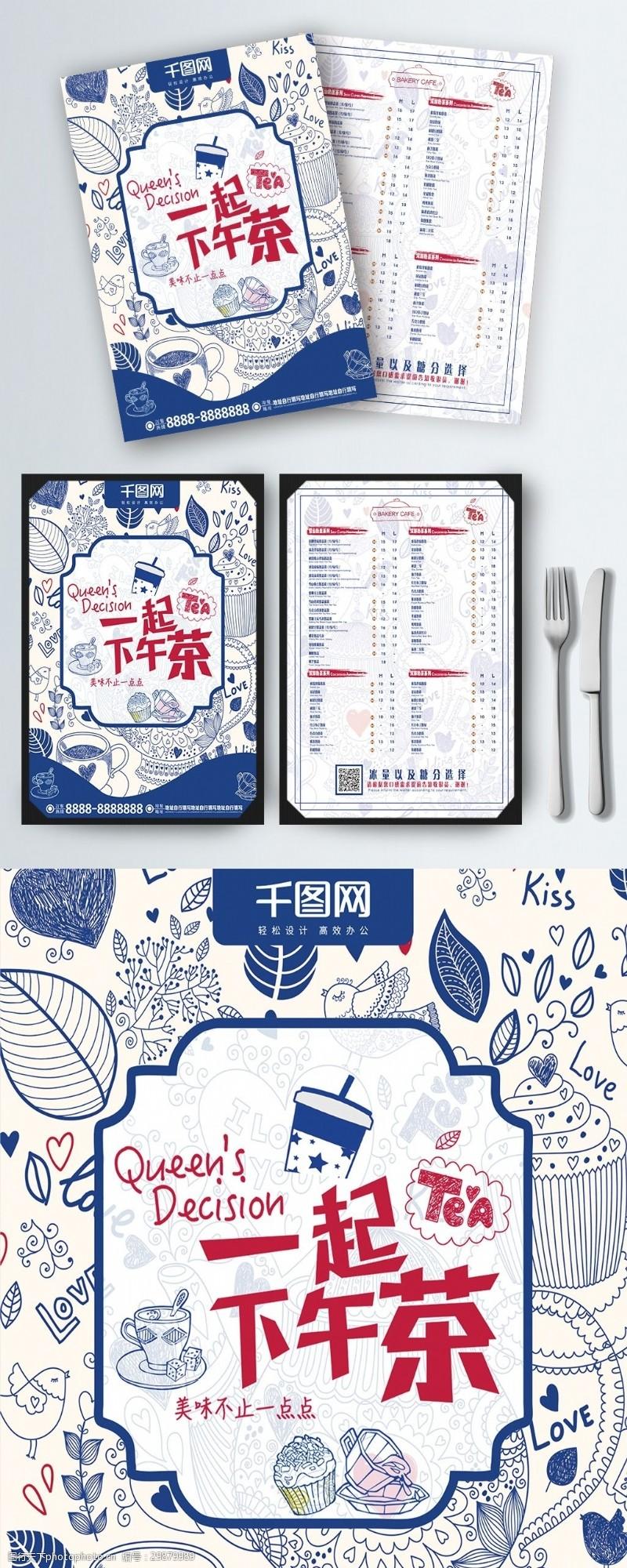 簡單線條下午茶菜單單頁
