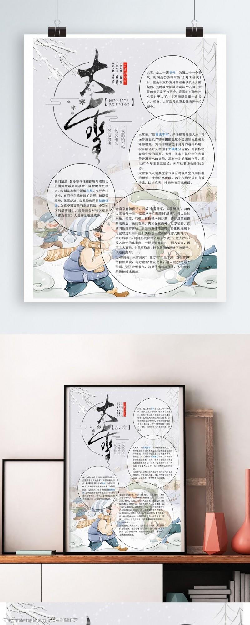大學手繪卡通節氣小報word手抄報