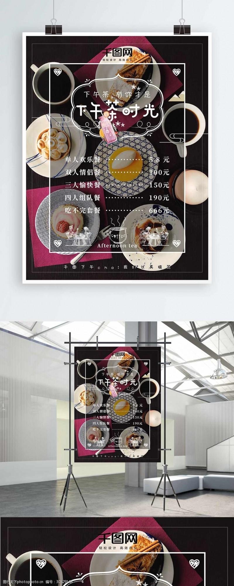 原創簡約餐桌創意下午茶菜單海報