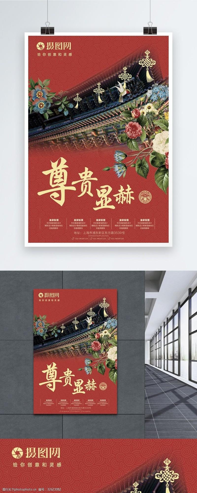 尊貴顯赫高端房地產海報設計