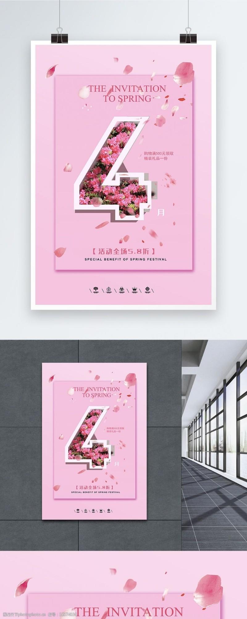 6月促销粉色四月促销海报