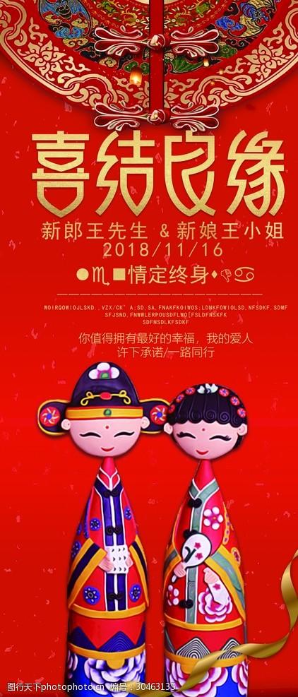 中式婚禮易拉寶