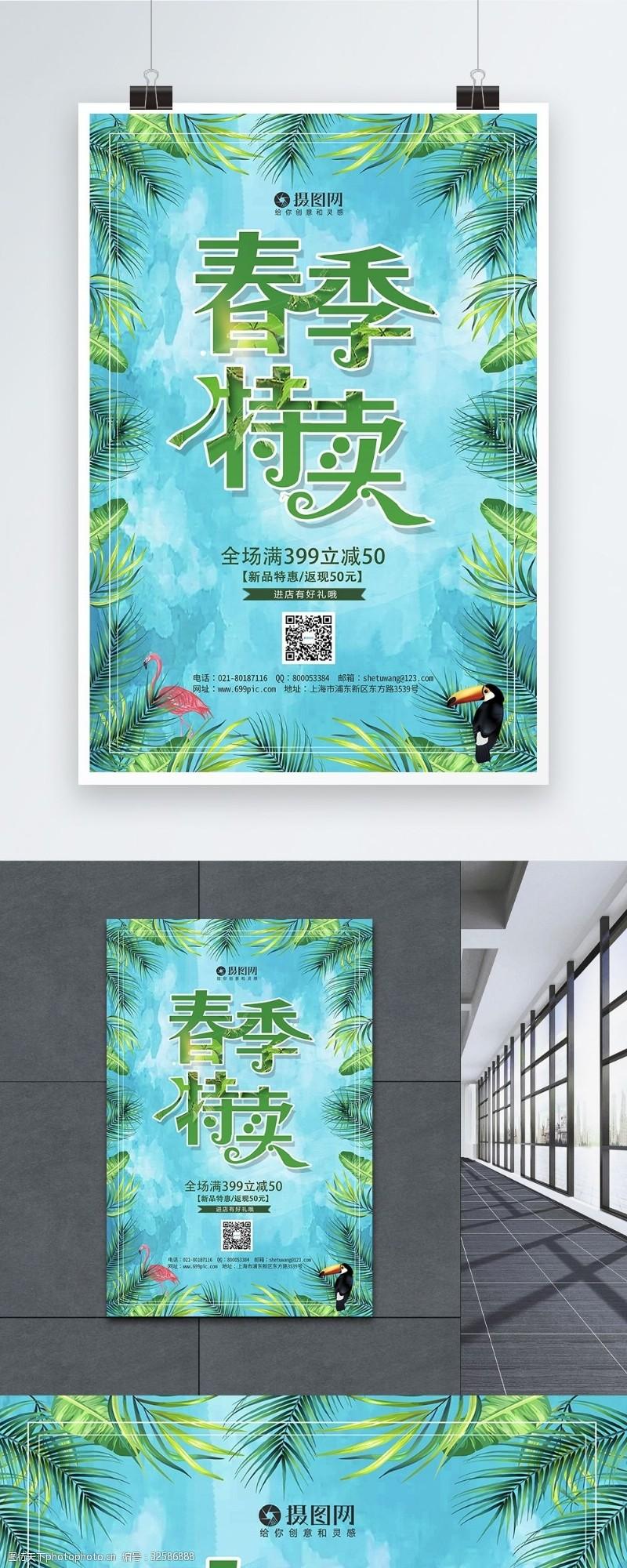 绿色春季特卖促销海报模板
