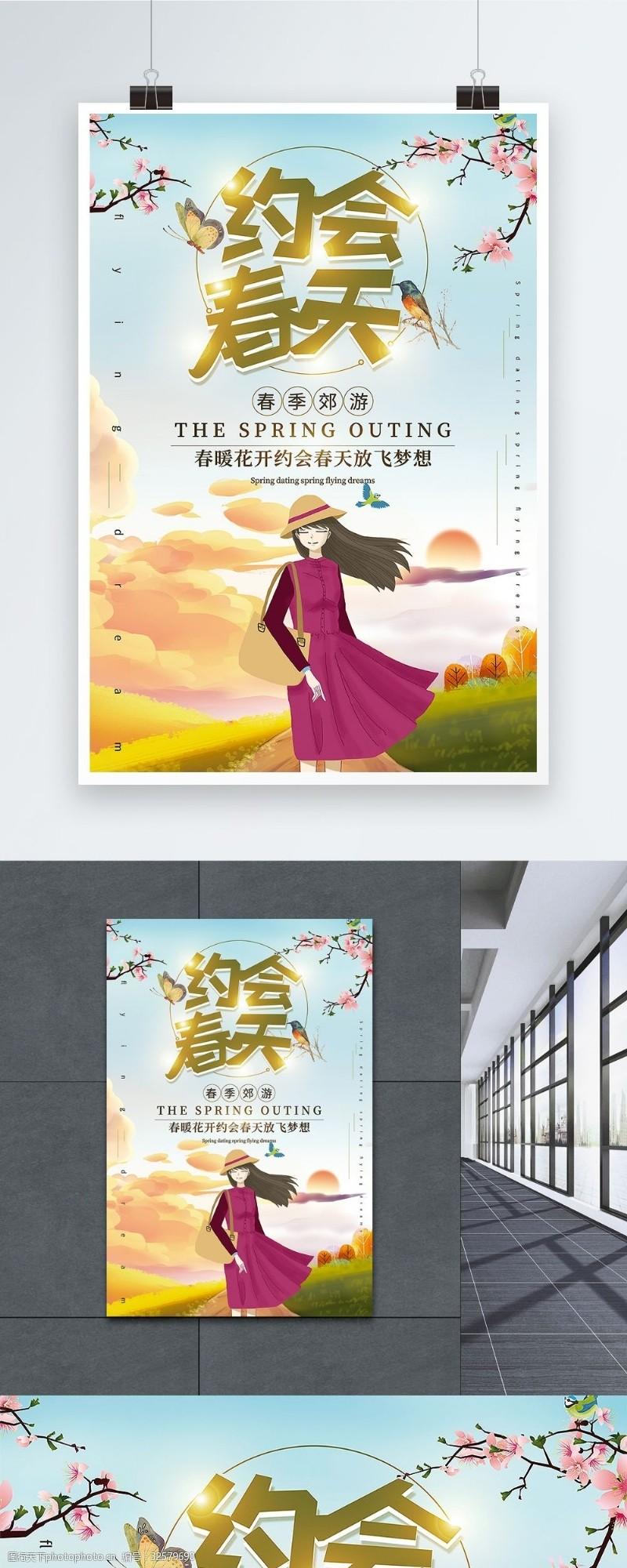 简洁风约会春天春季旅游海报