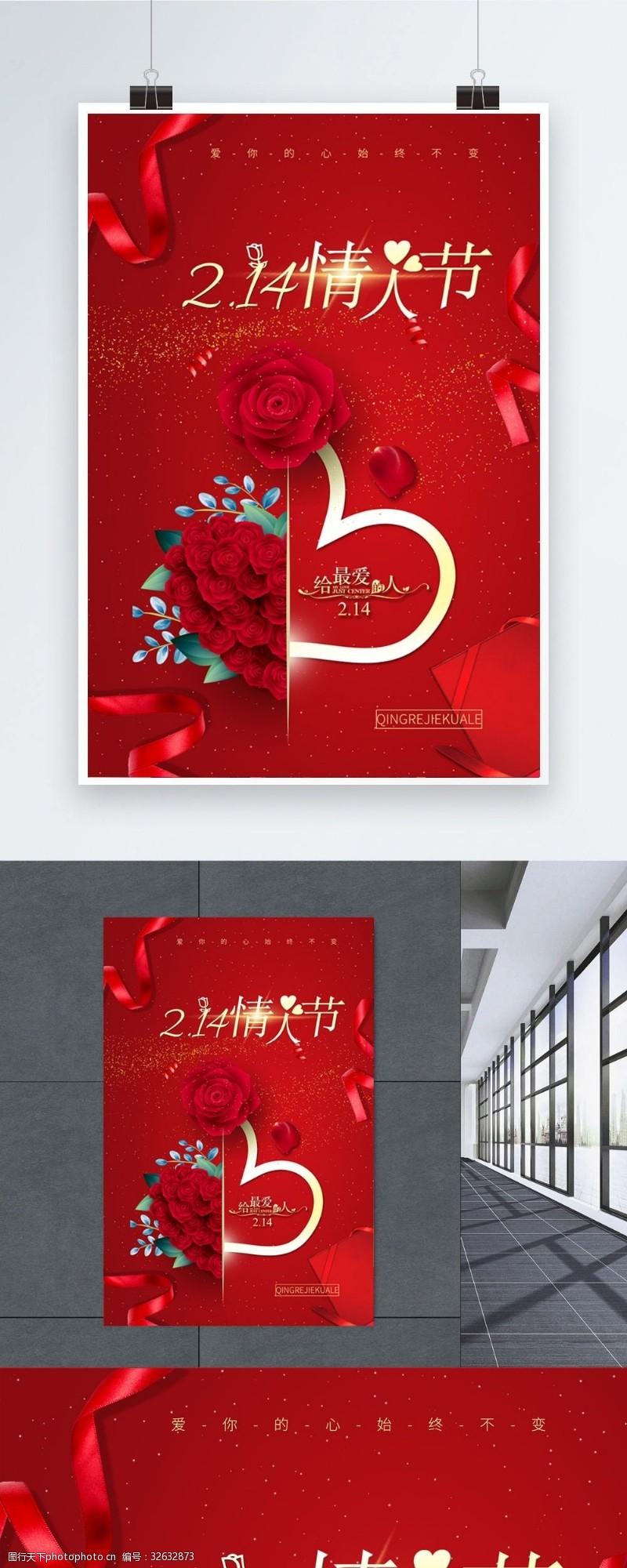 紅色簡約情人節快樂節日海報