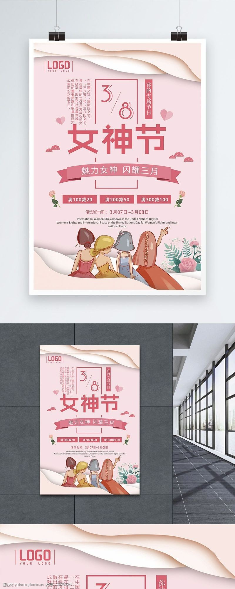 6月促销38妇女节女神节三月促销海报