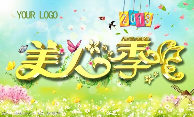 春季主题视觉海报