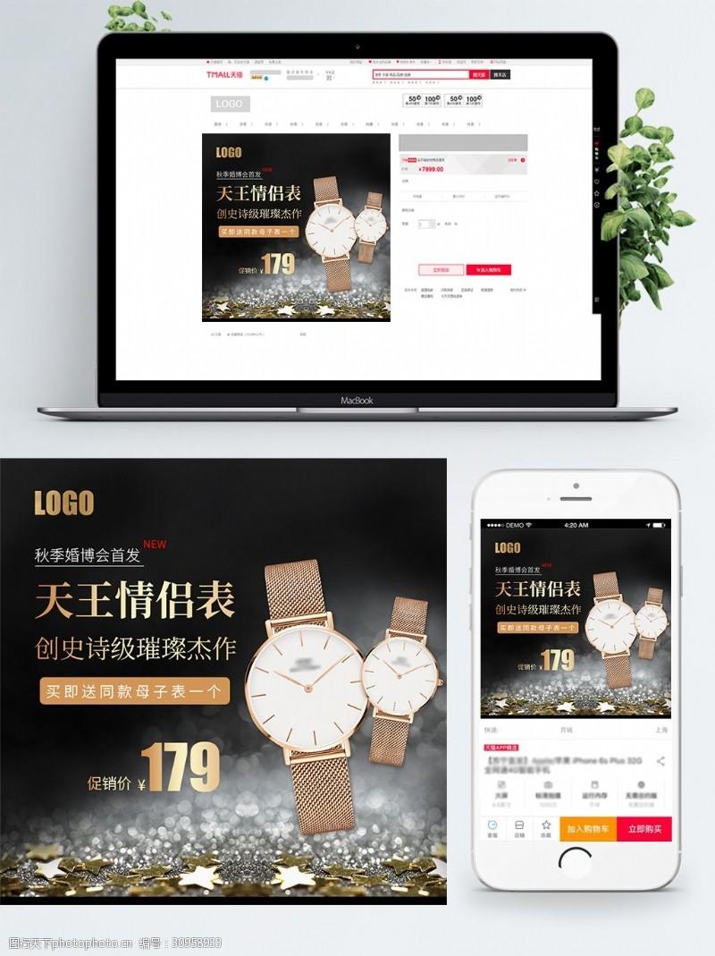 天王表黑金質感電商主圖