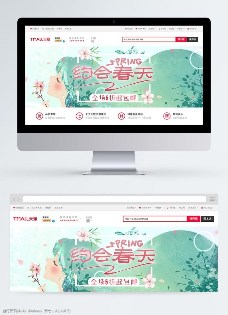 约会春天商品促销淘宝banner