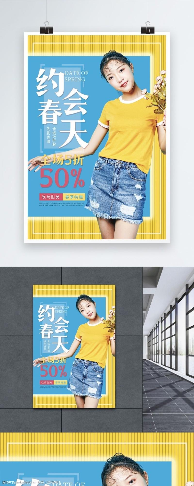 黄色系约会春天促销海报
