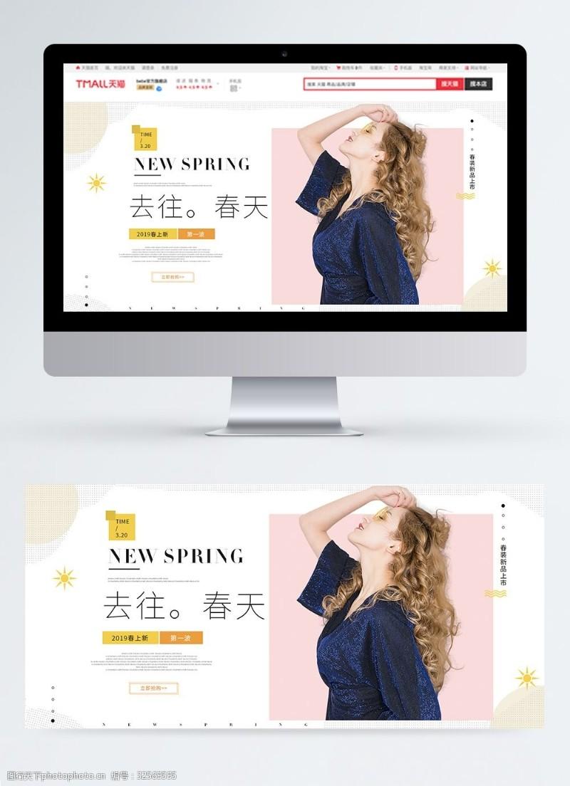 简约春季女装促销淘宝banner