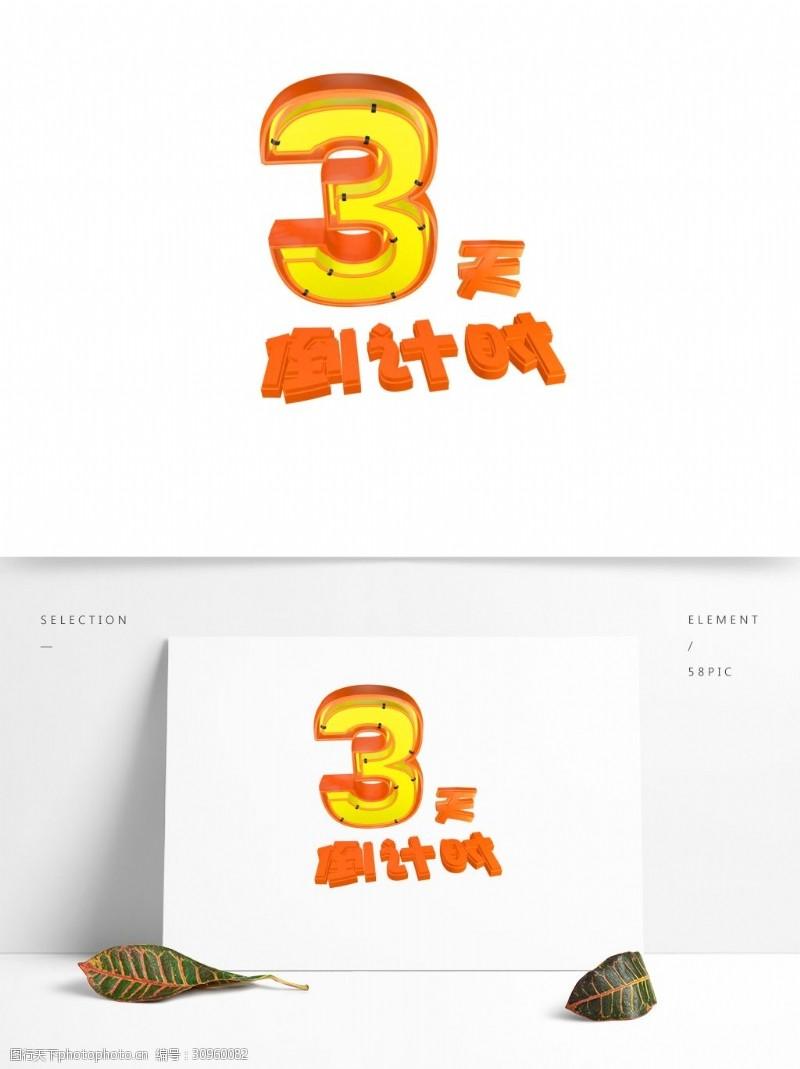 3d立体字3D立体字倒计时3天C4D彩色字体