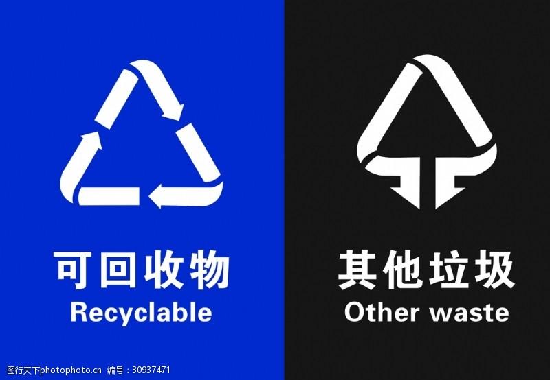 可回收物其他垃圾