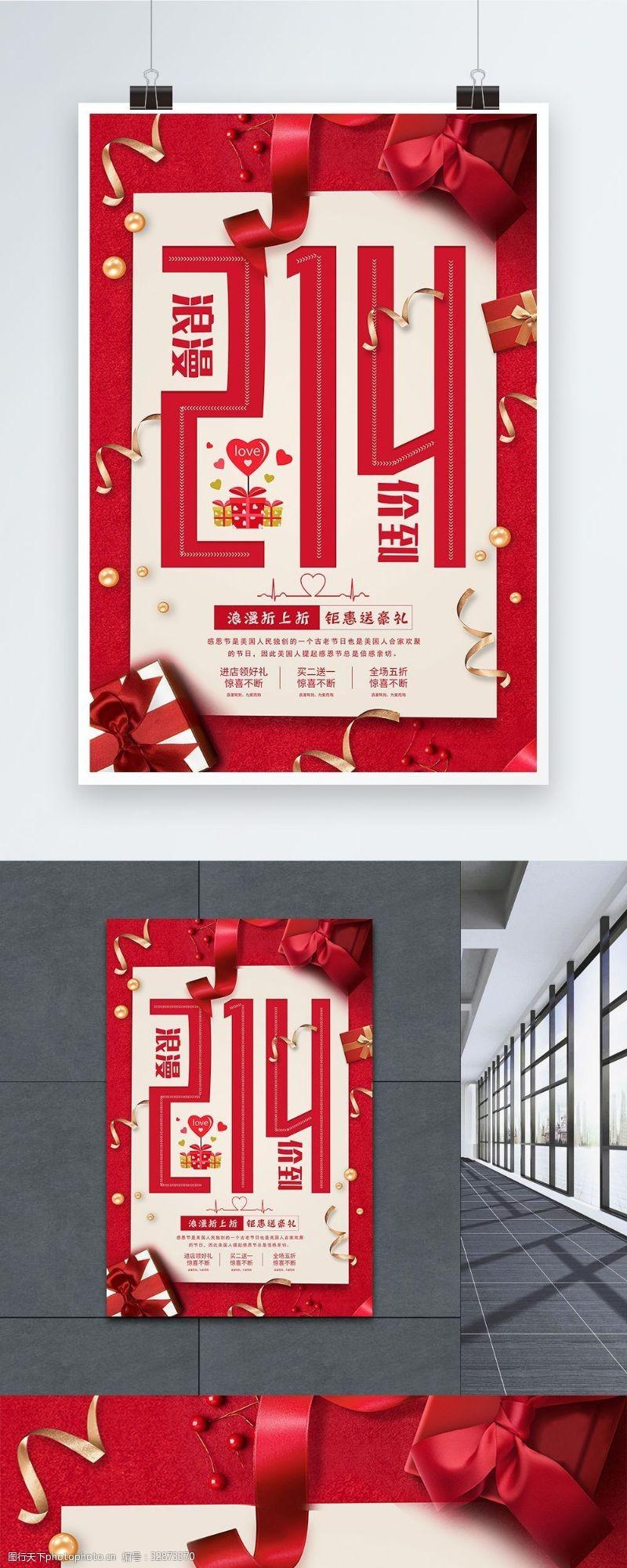 浪漫紅色214情人節促銷海報