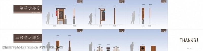亚武山景区整套标识设计方案其他