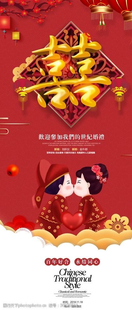 中國風紅色婚禮易拉寶設計