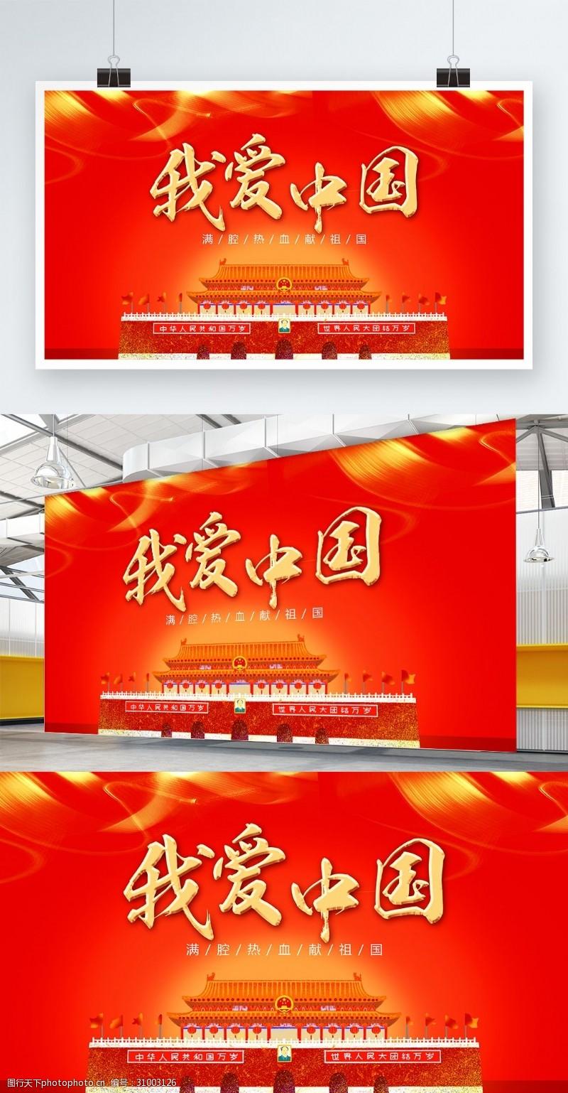 红色爱国园林图片素材南宁信息设计师v红色展板图片