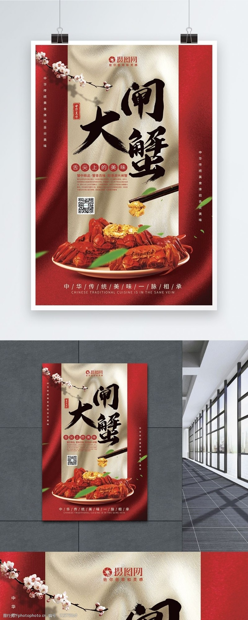 紅色美味大閘蟹海報