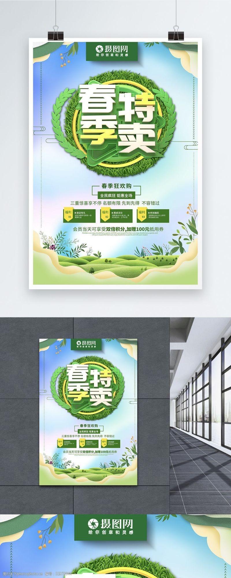 简约立体春季特卖促销活动海报