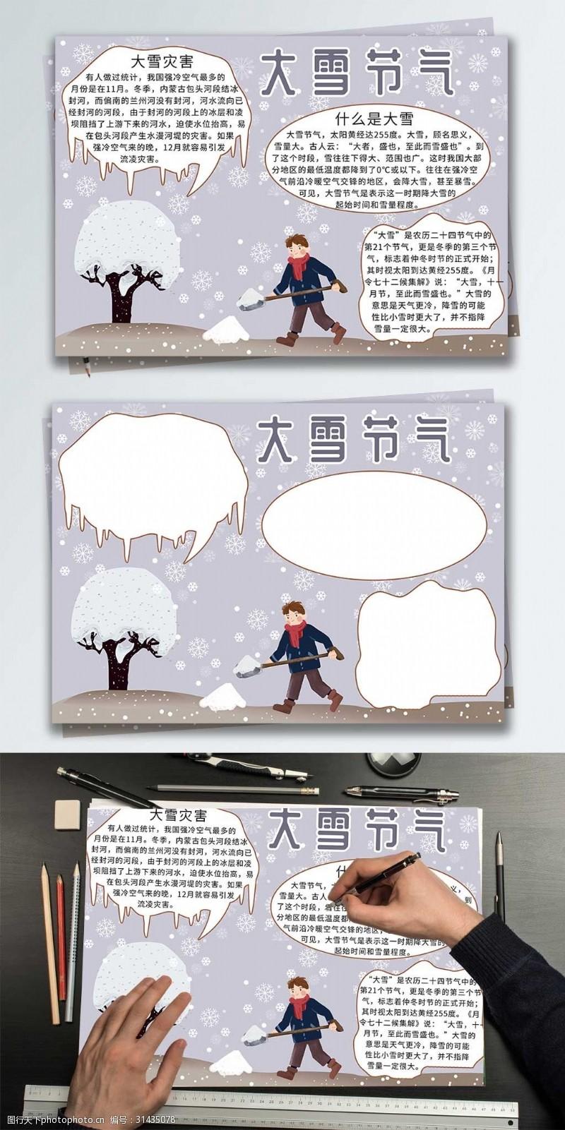 大雪節氣小報手抄報