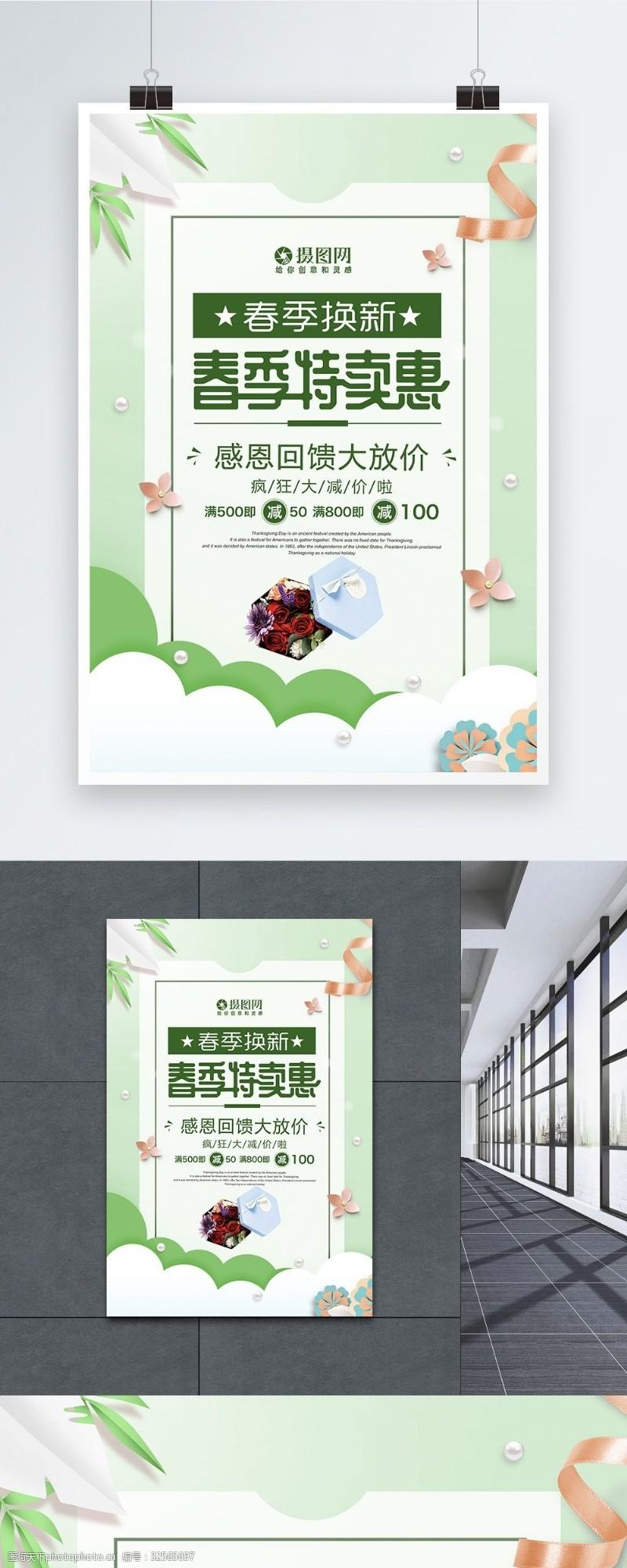 简约创意小清新春季特卖惠促销海报