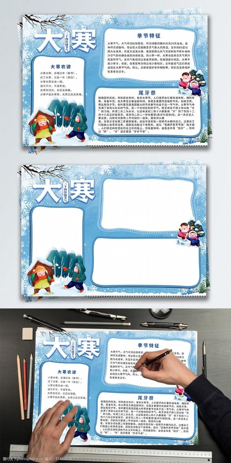 藍色清新卡通大寒節氣小報