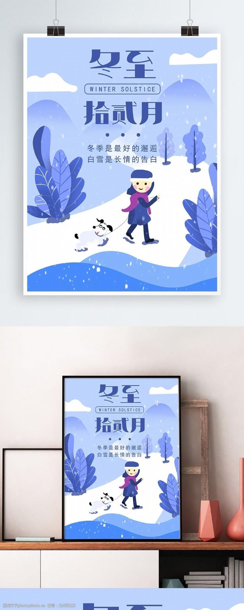 原创插画风格手绘冬至海报模版下载