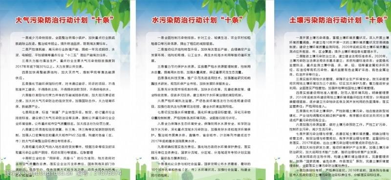 環境污染行動計劃十條