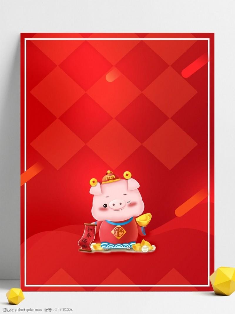 新春舞臺背景2019豬年快樂背景設計