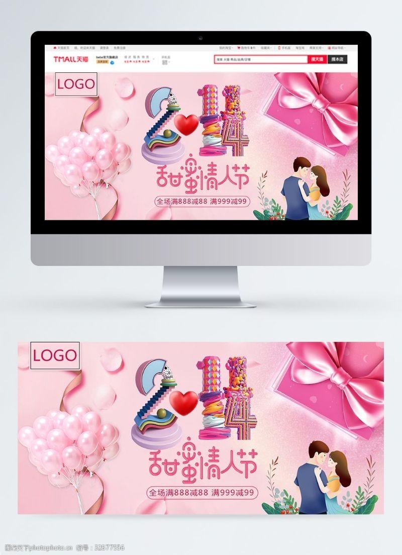 浪漫214情人節淘寶banner