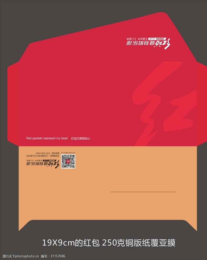 信封展开图红包设计