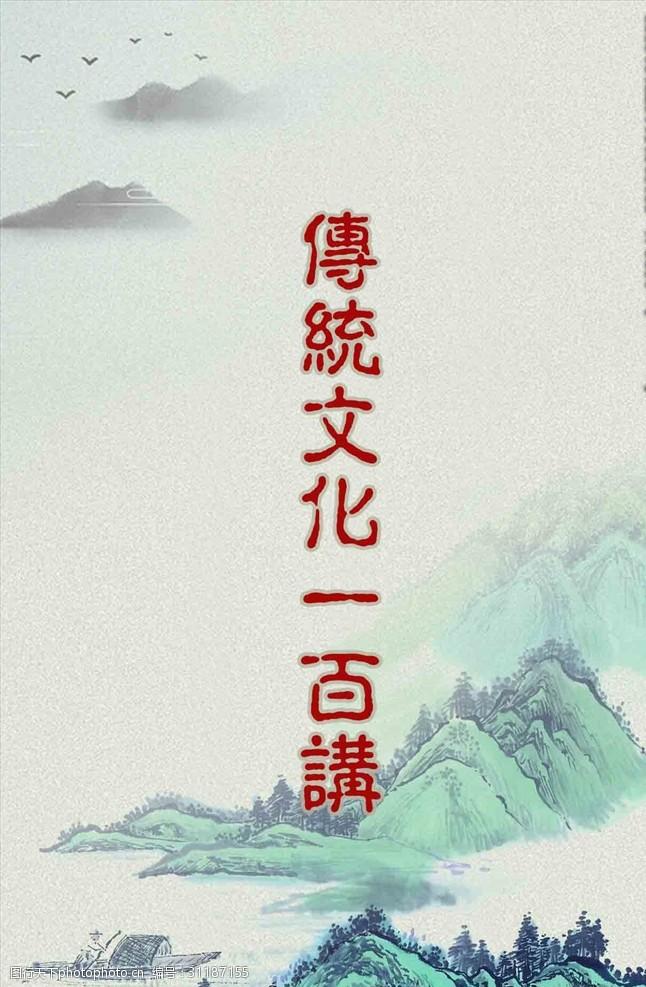 传统文化封面
