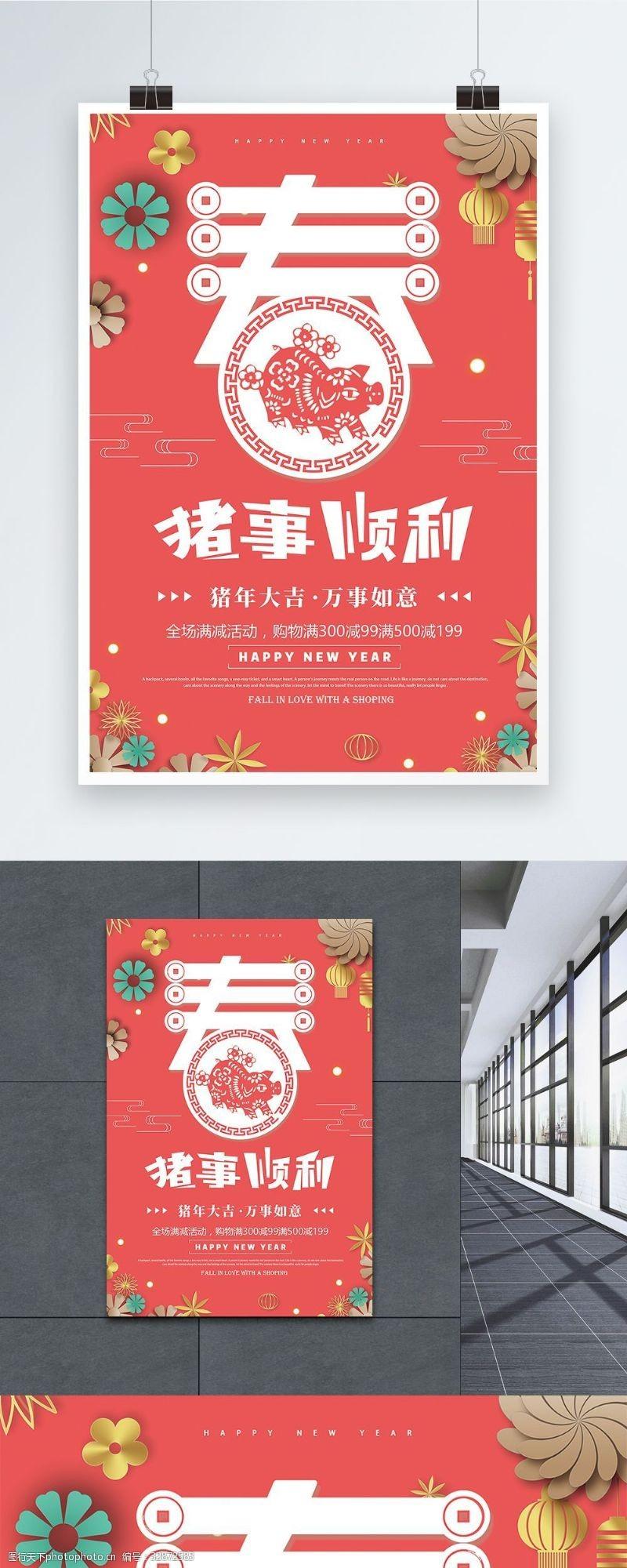 珊瑚粉2019豬事順利新年促銷海報