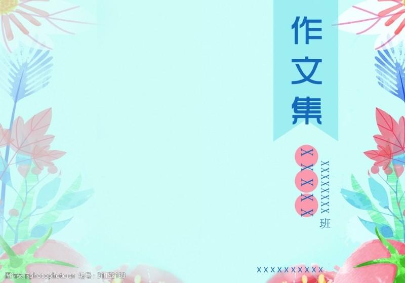 作文集封面海報
