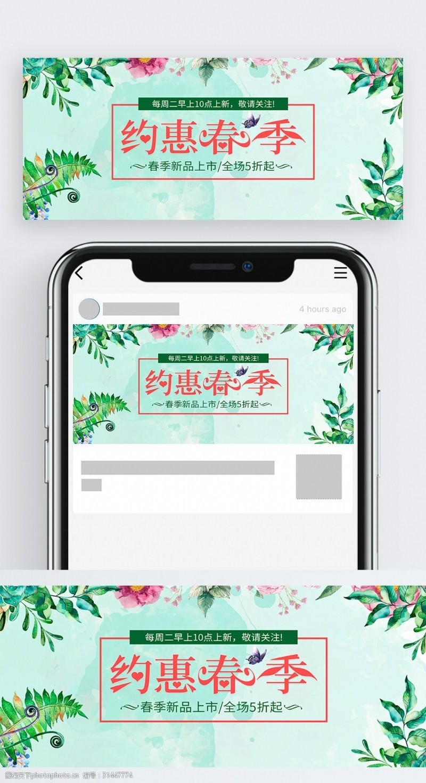 淘宝天猫京东约惠春季女装促销公众号封面