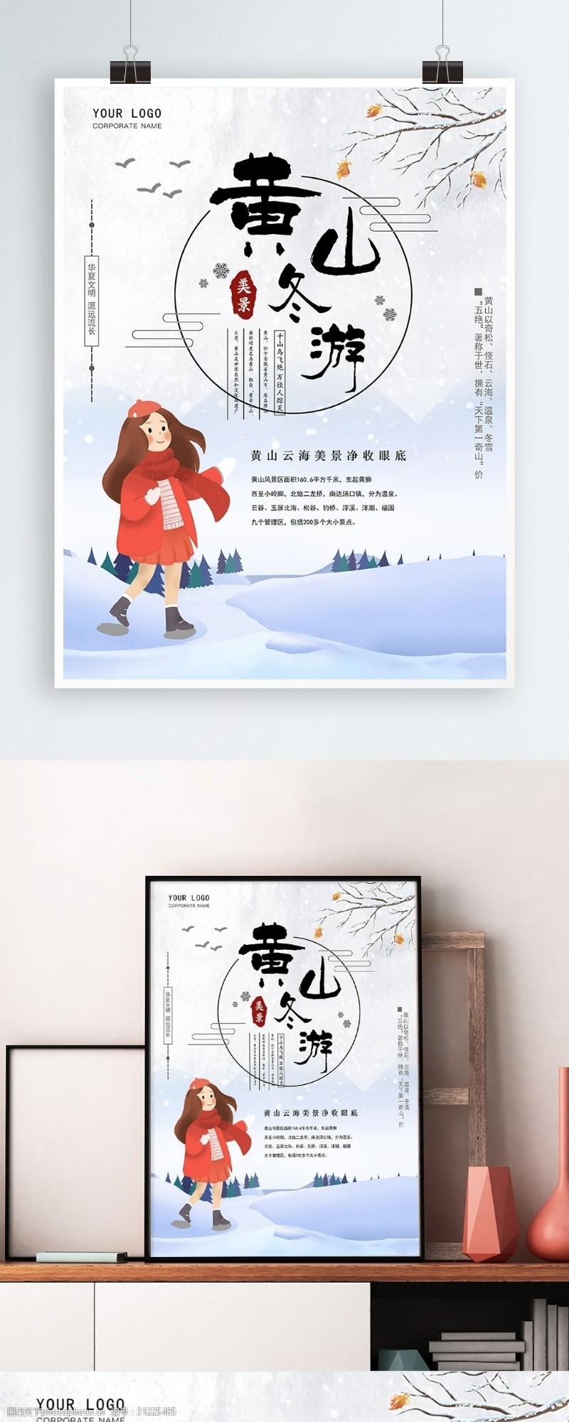 原创手绘中国风黄山冬游海报海报模版下载
