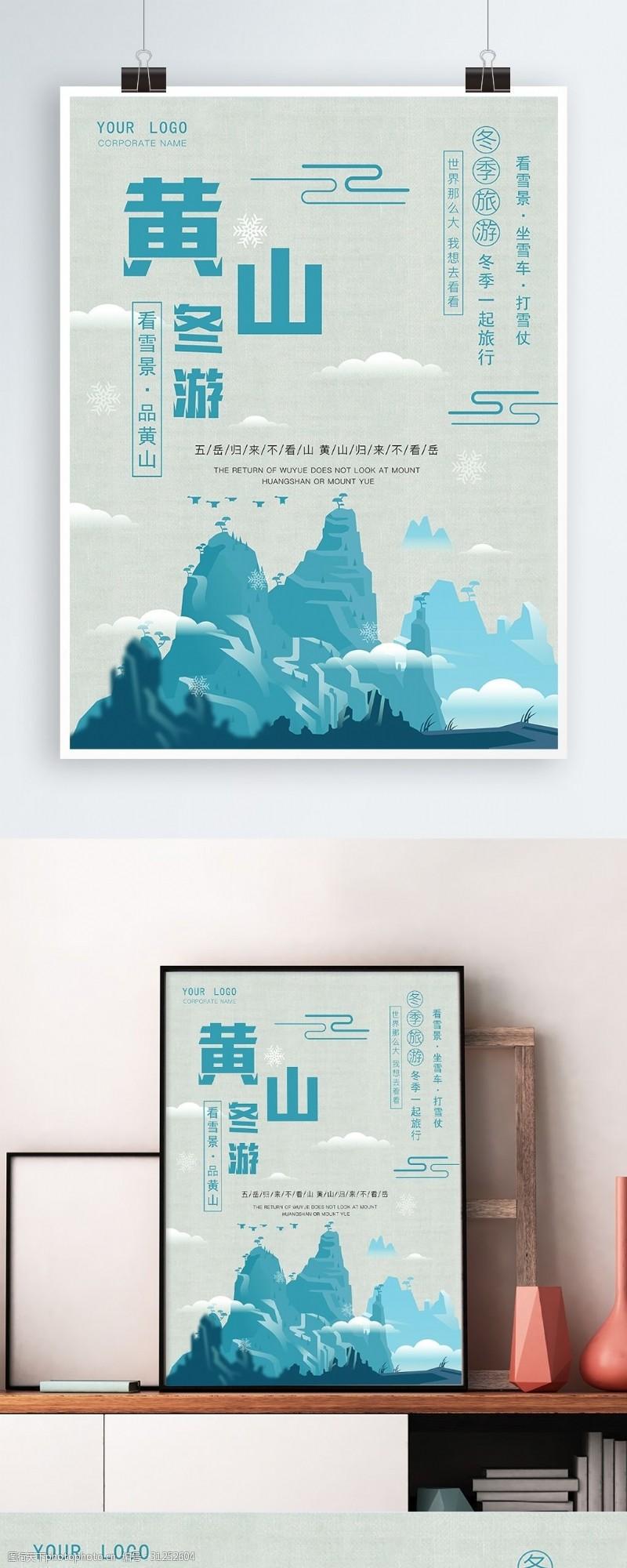 插画手绘黄山冬季旅游海报模版下载