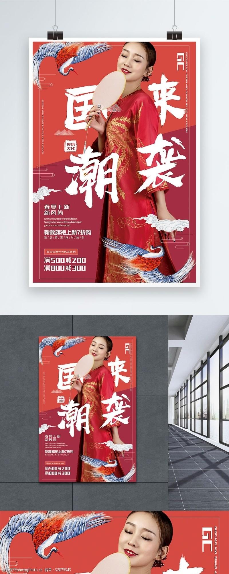中国风大气拼色国潮来袭春季促销海报
