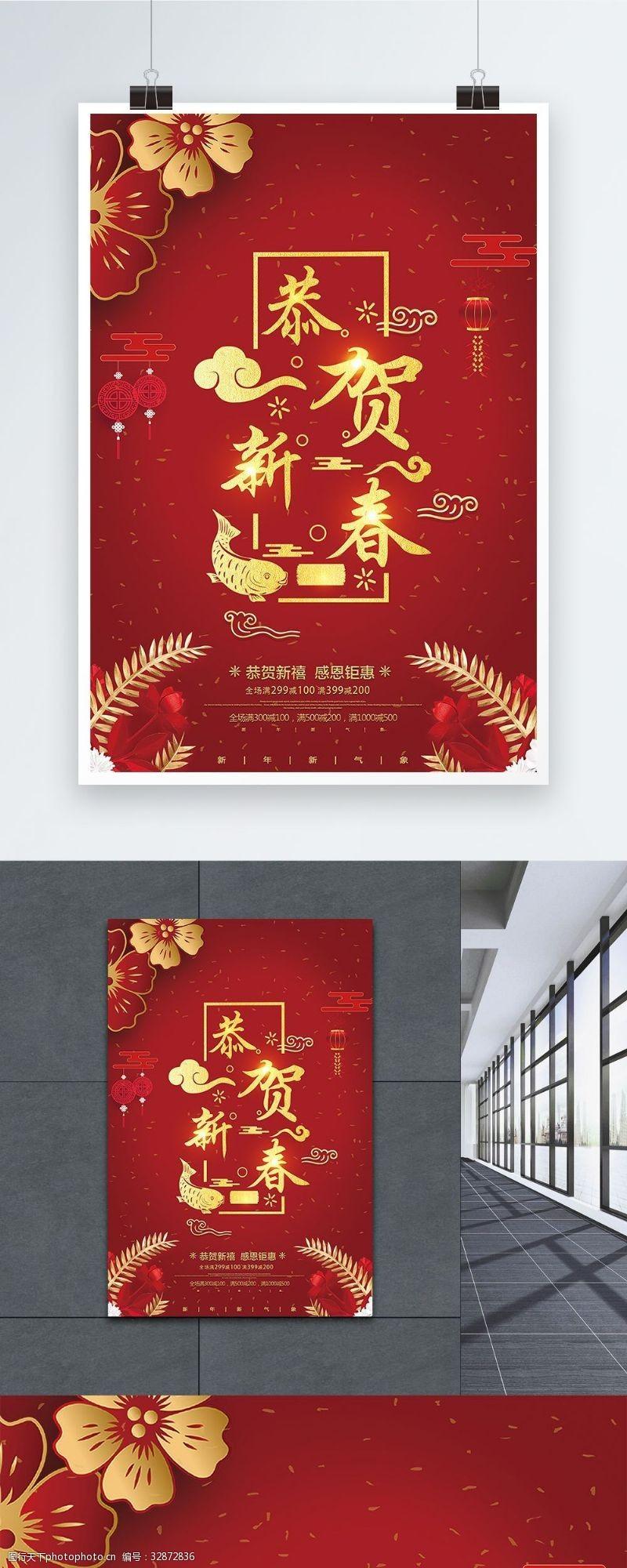 紅色恭賀新春新年促銷海報