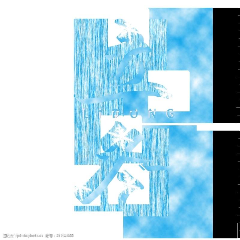 3d立体字立冬3D立体字