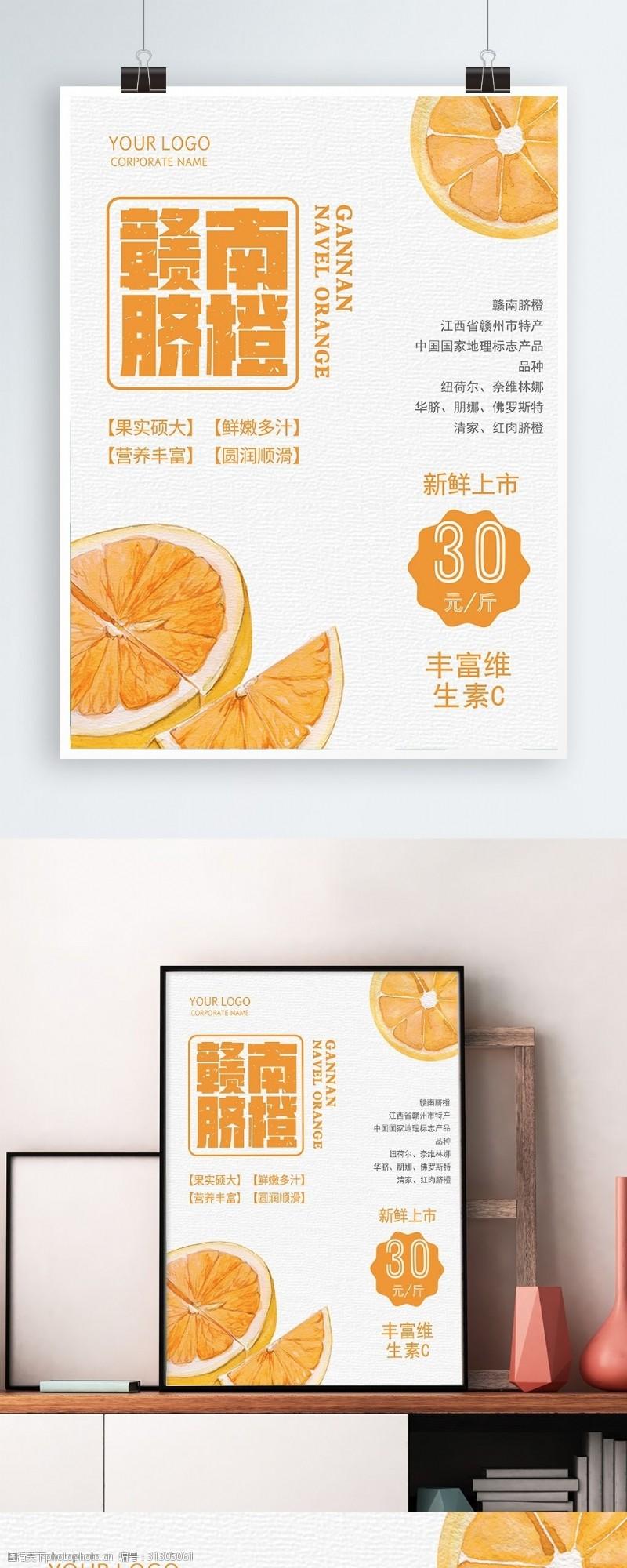 原创水果店手绘水果橙子海报模版下载