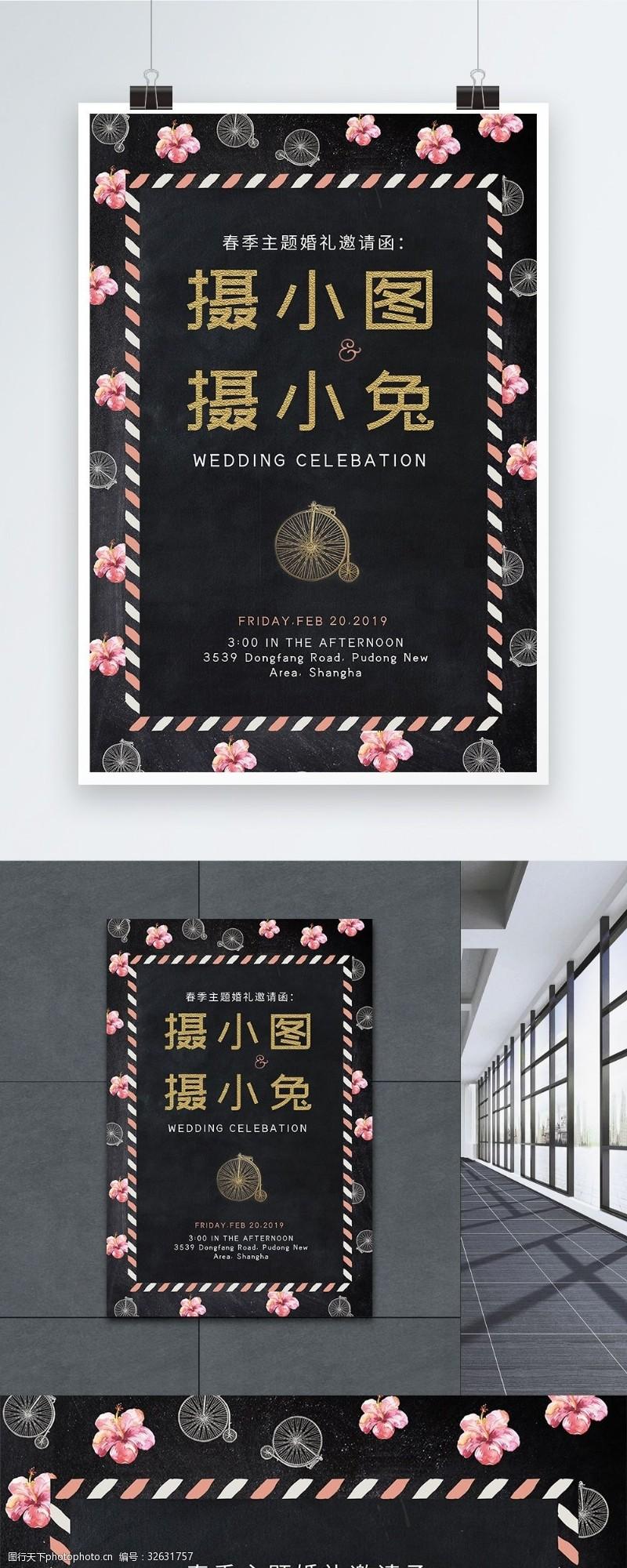 黑板报春季主题婚礼邀请函海报
