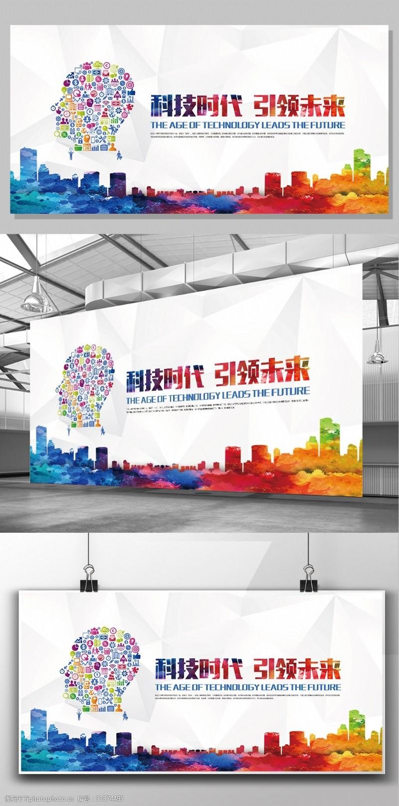 2017互聯網公司企業展板設計