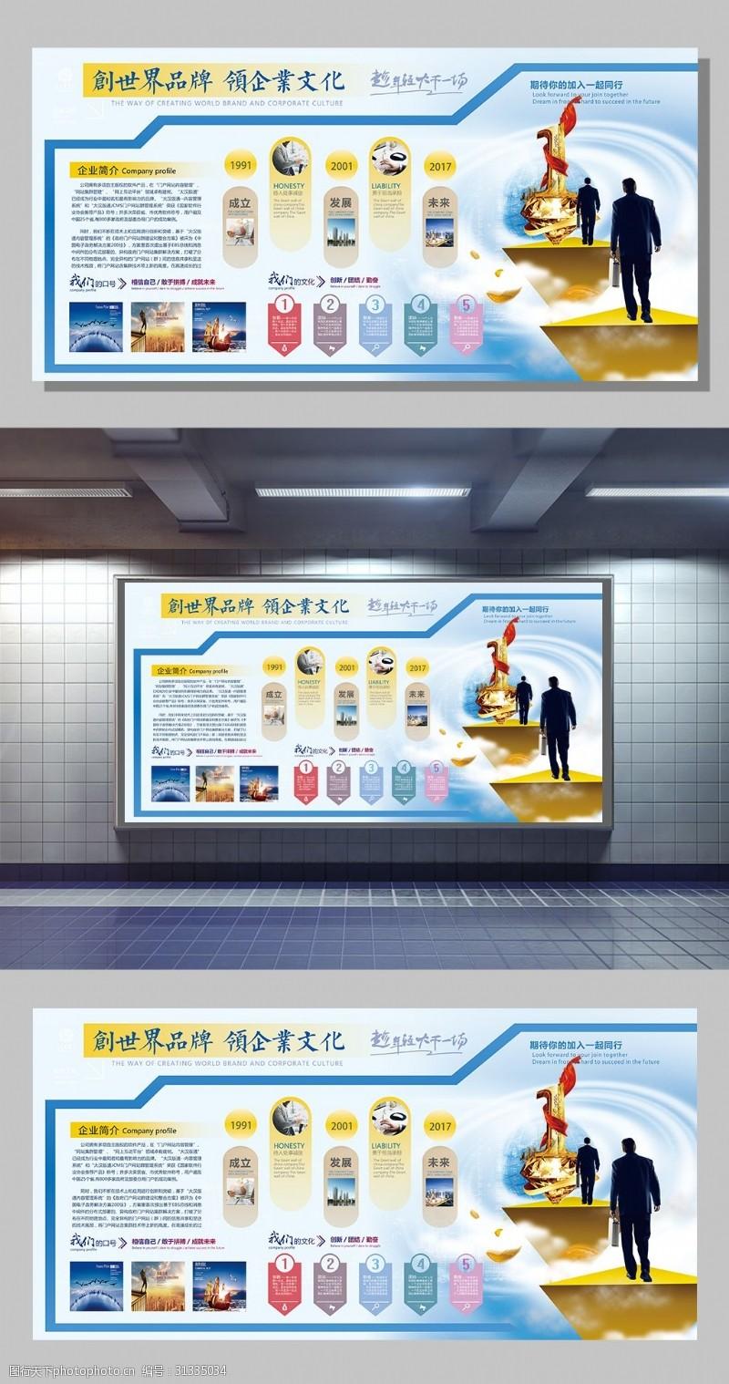 2017企業展板設計模板