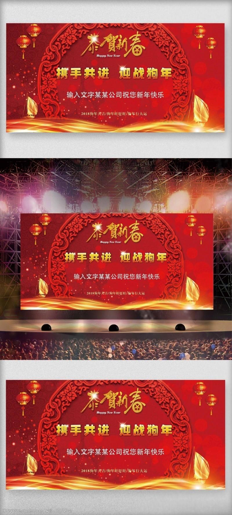 2018新年恭賀新春舞臺背景模板